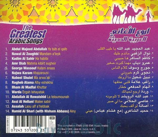 download arabic songs